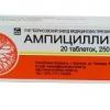 Ампіцилін
