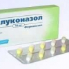 Застосування флуконазолу при молочниці
